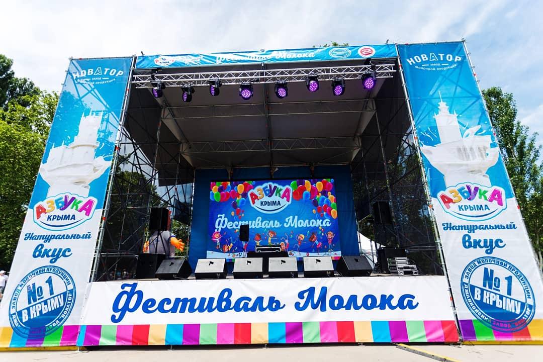"""""""Фестиваль Молока"""" в городе Симферополь"""